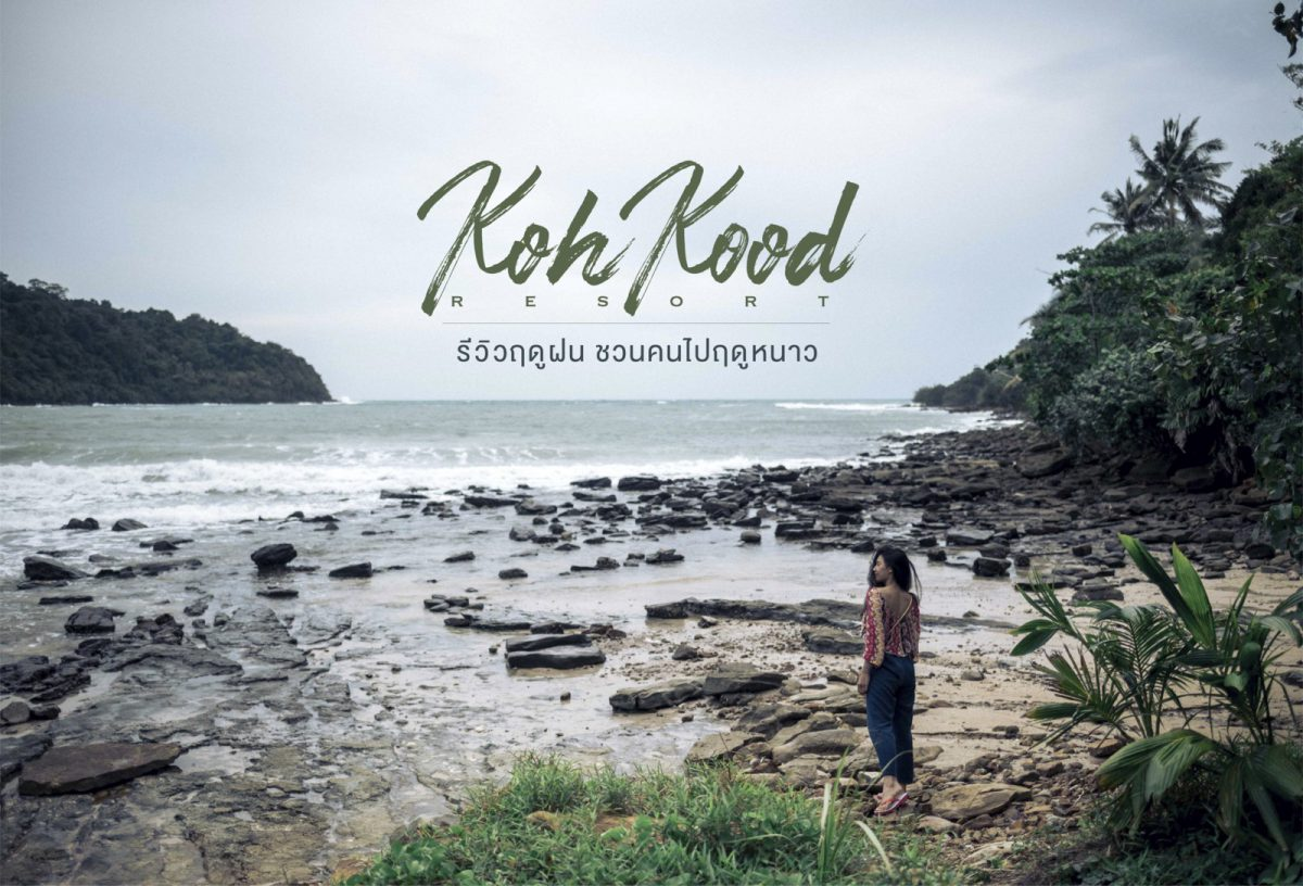 KohKood-Resort - kohkood_cover